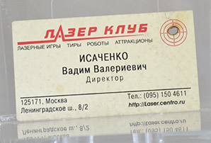 Laser Club Business Card